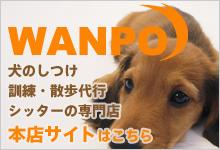 WANPO本店